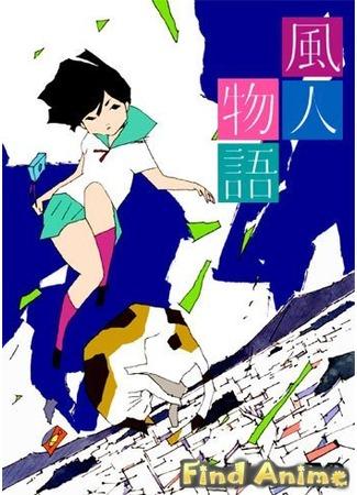 аниме Ветряные истории 21.11.11