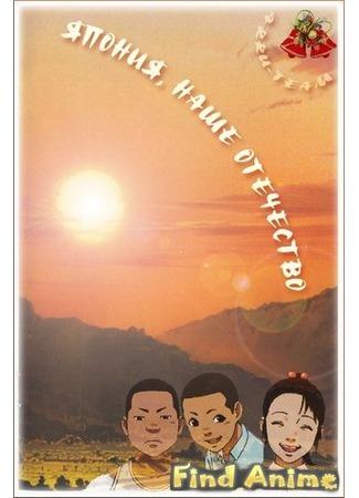 аниме Япония, Наше Отечество (Furusato Japan) 21.11.11