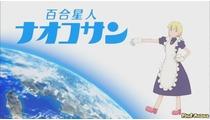 Наоко - лесбиянка из космоса
