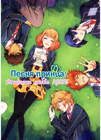 аниме Поющий принц: реально 1000% любовь 14.12.11