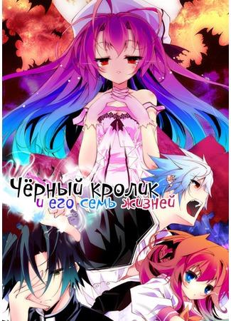 аниме Чёрный кролик и его семь жизней 14.12.11