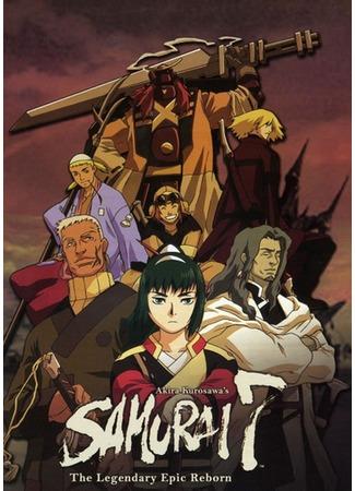 аниме 7 самураев (Samurai 7: Akira Kurosawa's Samurai 7) 15.12.11