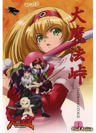 аниме Большой магический перевал (Magical Witch Punie-chan: Dai Mahou Touge) 30.03.12