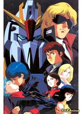 аниме Мобильный воин Зета ГАНДАМ (Mobile Suit Zeta Gundam: Kidou Senshi Z Gundam) 01.04.12