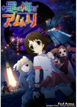 аниме Амури в Океане звёзд (Amuri in Star Ocean: Hoshi no Umi no Amuri) 02.04.12