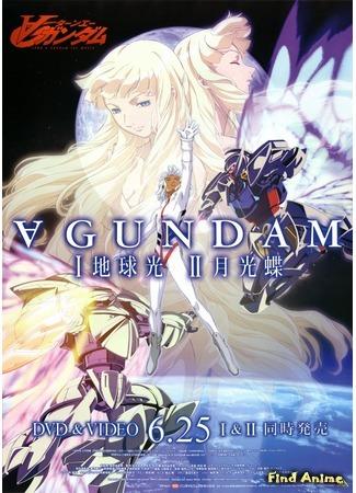 аниме Гандам: Объединение (Turn A Gundam) 18.04.12
