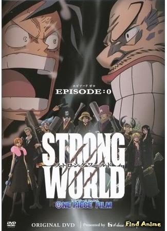 аниме Ван-Пис OVA-2 22.04.12