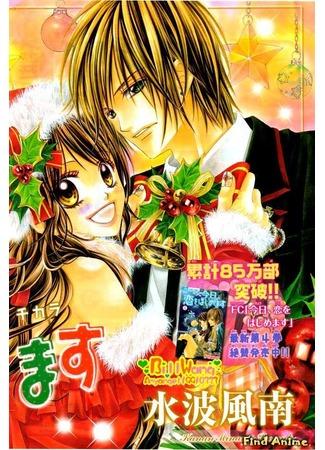 аниме Сегодня начнется наша любовь (Kyou, Koi wo Hajimemasu) 26.04.12