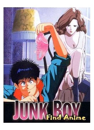 аниме Повеса (Junk Boy) 26.04.12