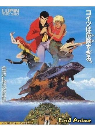 аниме Люпен III: Живым или мёртвым (фильм шестой) (Lupin III: Dead or Alive) 29.04.12