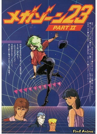 аниме Мегазона 23 OVA-2 (Megazone 23 Part 2) 01.05.12