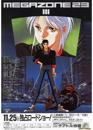 аниме Мегазона 23 OVA-3 (Megazone 23 Part III) 01.05.12