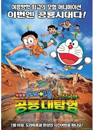 аниме Новый Дораэмон 2006 (фильм первый) (Doraemon - Nobita's Dinosaur) 01.05.12