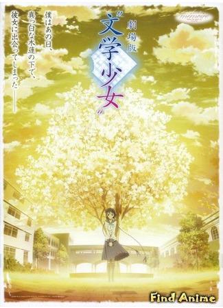 аниме Книжная лакомка - Фильм (Gekijouban Bungaku Shoujo) 01.05.12