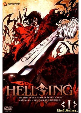 аниме Хеллсинг [OVA] 02.05.12