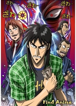 аниме Кайдзи [ТВ-1] (Gyakkyou Burai Kaiji: Ultimate Survivor) 02.05.12