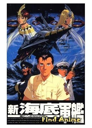 аниме Супер Атрагон (Shin Kaitei Gunkan) 03.05.12