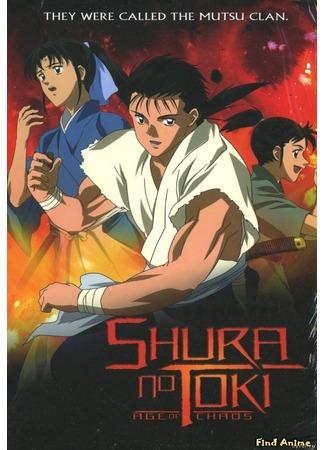аниме Время битв (Time of Shura: Mutsu Enmei Ryuu Gaiden: Shura no Toki) 03.05.12