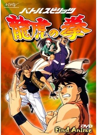 аниме Боевое искусство (Art of Fighting: Battle Spirits: Ryuuko no Ken) 03.05.12