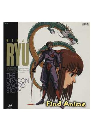 аниме Легенда о ниндзе Рюкэне (Ninja Ryukenden) 03.05.12