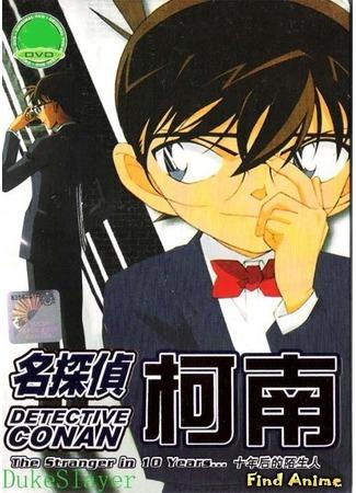 аниме Детектив Конан OVA-9 (Detective Conan OVA 09: The Stranger in 10 Years...: Meitantei Conan: 10 Nengo no Stranger) 04.05.12