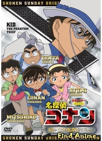 аниме Детектив Конан OVA-10 (Meitantei Conan: Kid in Trap Island) 04.05.12