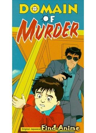 аниме Зона убийства (Domain of Murder: Hello Harinezumi: File 170 Satsui no Ryoubun) 04.05.12