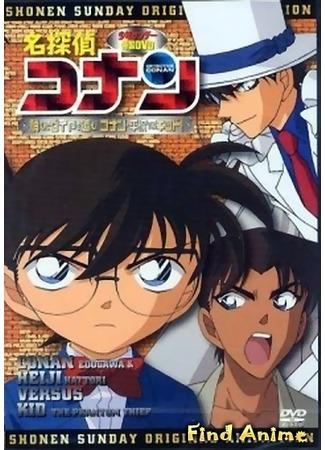 аниме Детектив Конан OVA-6 (Meitantei Conan: Kieta Daiya wo Oe! Conan & Heiji VS Kid!) 04.05.12