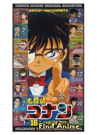 аниме Детектив Конан OVA-2 (Meitantei Conan: 16 Nin no Yougisha) 04.05.12