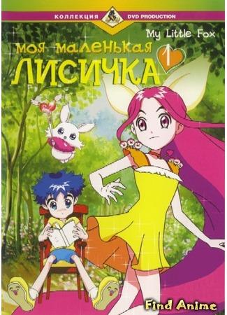 аниме Моя маленькая лисичка (My Little Fox: Hey Yo Yorang) 04.05.12