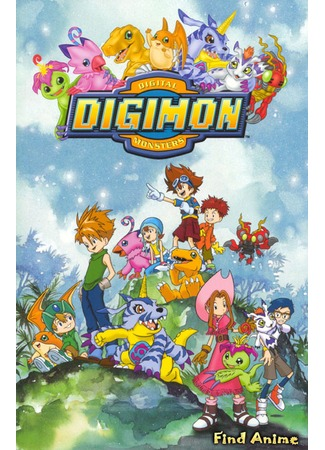 аниме Приключения Дигимонов (сезон первый) (Digimon Adventure: Digimon: Digital Monsters) 04.05.12