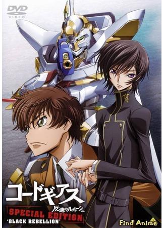 аниме Код Гиасс: Восставший Лелуш [OVA-1] 05.05.12