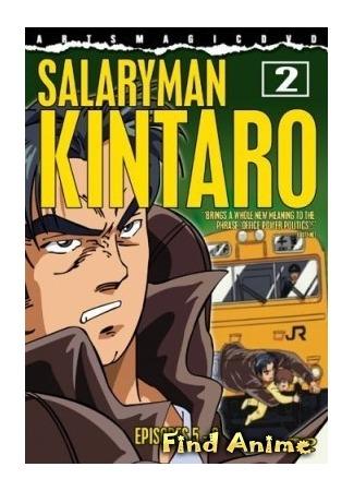 аниме Служащий Кинтаро (Salaryman Kintarou) 06.05.12