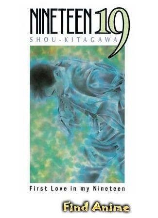 аниме Девятнадцать (Nineteen 19: Ju-kyu) 06.05.12