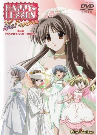аниме Счастливый урок OVA-2 (Happy Lesson The Final) 06.05.12