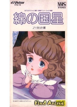 аниме Звезда Пушистландии (The Star of Cottonland: Wata no Kuni Hoshi) 07.05.12