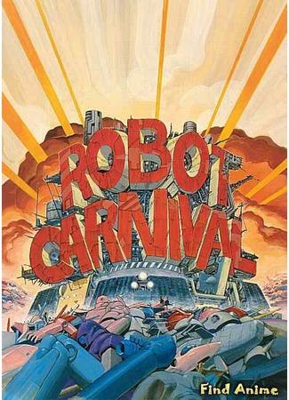 аниме Карнавал роботов (Robot Carnival) 11.05.12