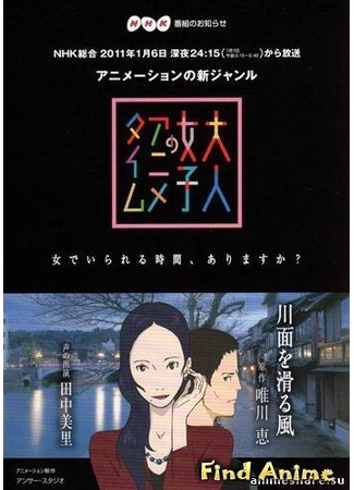 аниме Аниме для девушек: Ветер с реки (Otona Joshi no Anime Time: Kawamo o Suberu Kaze) 11.05.12