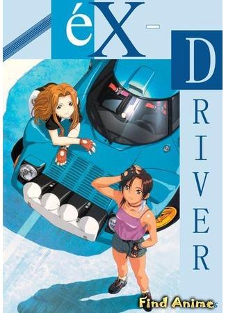 аниме Экс-Драйвер (eX-Driver) 11.05.12