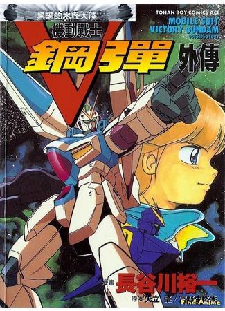 аниме Мобильный воин ГАНДАМ Виктория (Mobile Suit Victory Gundam) 11.05.12