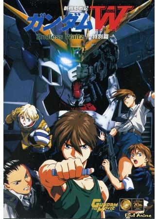 аниме Мобильный воин Гандам Дубль-вэ: Бесконечный вальс OVA 11.05.12
