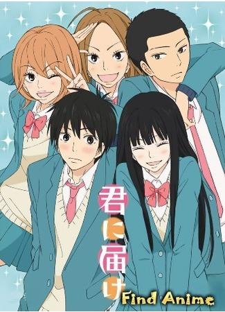 аниме Достучаться до тебя [ТВ-2] (Kimi ni Todoke 2nd Season) 12.05.12