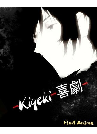 аниме Комедия (Comedy [Sweat Punch Series 3]: Kigeki [Sweat Punch Series 3]) 12.05.12