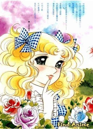 аниме Кенди-Кенди: Зов весны (Candy Candy: The Call of Spring: Candy Candy: Haru no Yobigoe) 13.05.12