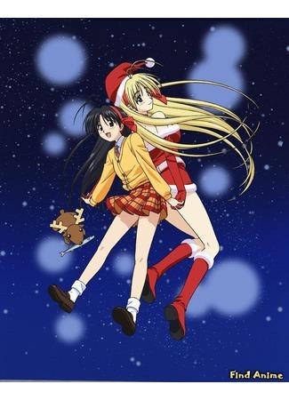 аниме Навсегда мой Санта (Itsudatte My Santa!) 13.05.12