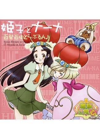 аниме Будьте осторожны, принцесса (Princess Beware: Hime-sama Goyoujin) 15.05.12