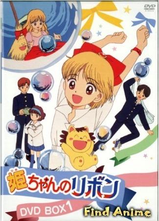 аниме Ленточка Химэ (Hime-chan's Ribbon: Hime-chan no Ribbon) 15.05.12