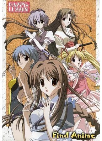 аниме Счастливый урок OVA-1 (HAPPY☆LESSON) 15.05.12