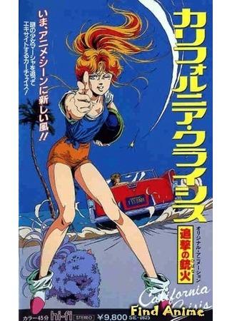 аниме Калифорнийский Кризис (California Crisis: Gun Salvo: California Crisis: Tsuigeki no Juuka [Hibana]) 15.05.12