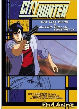 аниме Городской охотник (фильм третий) [1990] (City Hunter: Million Dollar Conspiracy) 15.05.12